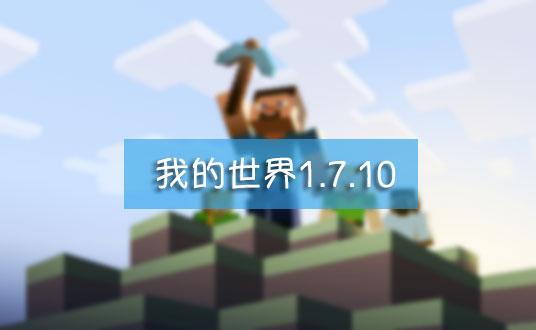 minecraft1.7.10