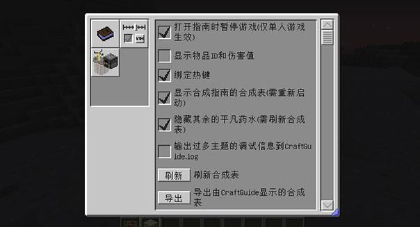 craftguide minecraft mod